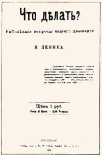 Работа Ленина - Что делать?-